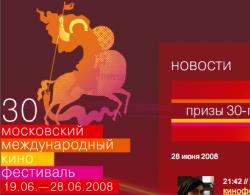 Объявлены победители 30-го Московского международного кинофестиваля