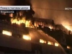 Во Владивостоке сгорел крупный торговый центр