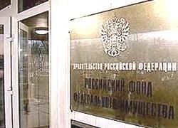 Фонд федерального имущества  ликвидируют до августа 2008 года