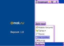 Портал Mail.Ru выпустил почтовый клиент для мобильных телефонов
