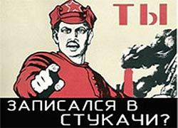 В России активно внедряют практику доноса на коллег