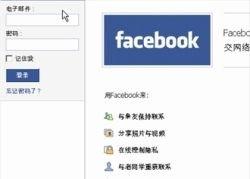Слух: в Китае заблокирован Facebook