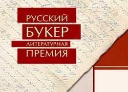"""В длинный список \""""Русского Букера\"""" вошли 23 романа"""