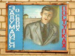 Тюремные плакаты