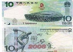 Изображение Мао Цзедуна впервые исчезнет с китайских банкнот