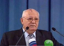 Михаил Горбачев советует Америке разоружиться