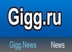 Gigg: все новости на одной странице