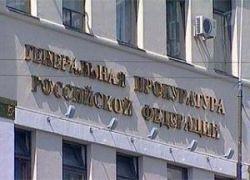 Российские следователи работают под давлением?