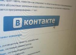 Билайн собирается купить Вконтакте