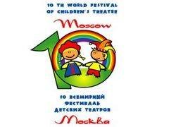 В Москве пройдет всемирный фестиваль детских театров