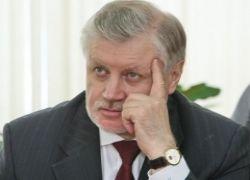 Сергей Миронов захотел свободы