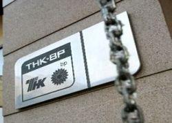 Российские акционеры ТНК-ВР выдвинули условия для перемирия