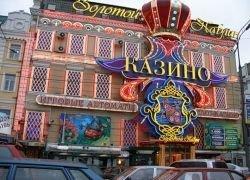 Московские власти ополчились на казино и игровые залы