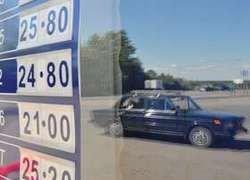 Цены на топливо опять заморозят?