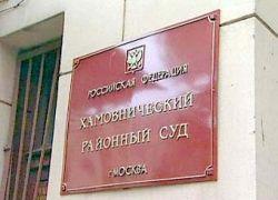 Суд арестовал задержанного за взятку полковника МВД