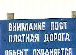 В Подмосковье построят четыре платных магистрали