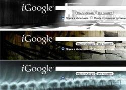 Страница Goggle стала от кутюр