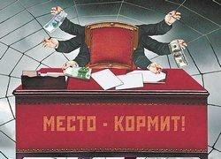 От рождения и до смерти жизнь россиян пронизывает коррупция