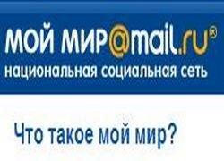 Мой Мир@Mail.Ru поддержал Open Social