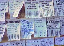 Как снять в Москве квартиру на сутки и сколько это стоит