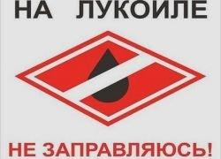 """Болельщики \""""Спартака\"""" бойкотируют заправки \""""Лукойла\"""""""