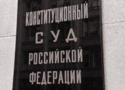 Конституционный суд запретил продажу вещдоков