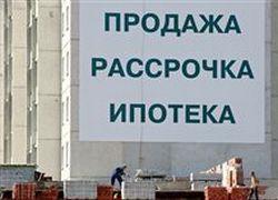 Ипотека соблазнила десятую долю россиян