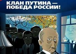 """Порочащие имя \""""Единой России\"""" названы поименно"""