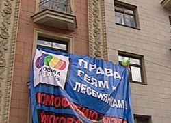 Московские геи жалуются на Лужкова