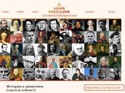 """Организаторы проекта \""""Имя России\"""" нашли причину своих проблем"""