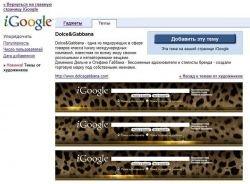 """Пользователи Google могут сами \""""одевать\"""" главную страницу сайта"""