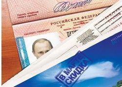 Владимира Путина потеряли в турфирме