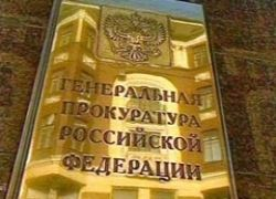 Генеральная прокуратура РФ отследит рост цен