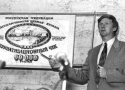 Итоги приватизации всё еще будоражат умы жителей России