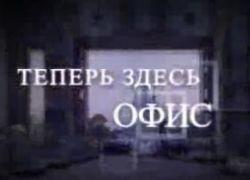 Фильм Андрея Лошака, снятый с эфира НТВ