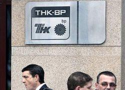 Акционеры ТНК-BP за пять лет заработали $25,7 млрд