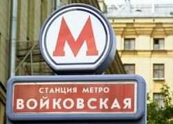 В Москве не поменяют названия станций метро