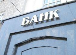 Что делать, чтобы быть чистым перед банком?