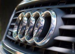Audi намерена стать мировым лидером в премиум сегменте
