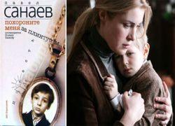 Знаменитая повесть Павла Санаева стала фильмом