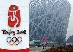 В Пекине открылась Олимпийская деревня