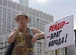 """Рейдер под крышей \""""Единой России\"""""""