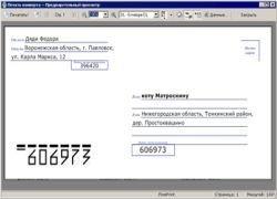 Поиск отделений почтовой связи России