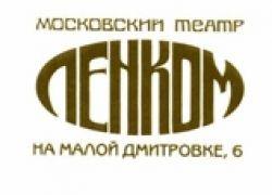 """Московский театр \""""Ленком\"""" откроет новый сезон в Санкт-Петербурге"""