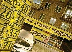 В Москве появится антирейдерский штаб