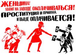 Следует ли легализовать проституцию в России?