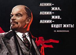 """Ленин опять впереди. Вождь лидирует в рейтинге \""""Имя России\"""""""
