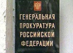 Генпрокуратура намерена защитить предпринимателей России