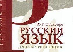 """Большинство россиян знают родной язык на \""""тройку\"""" и \""""четверку\"""""""