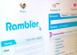 Рамблер становится похожим на Liveinternet